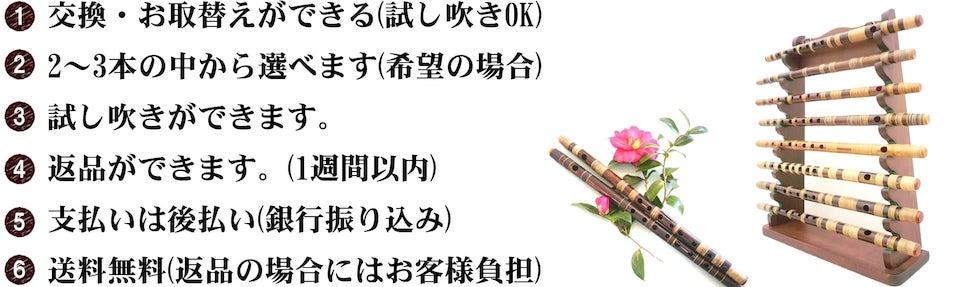 篠笛購入が初めての方でも安心な6つのポイント
